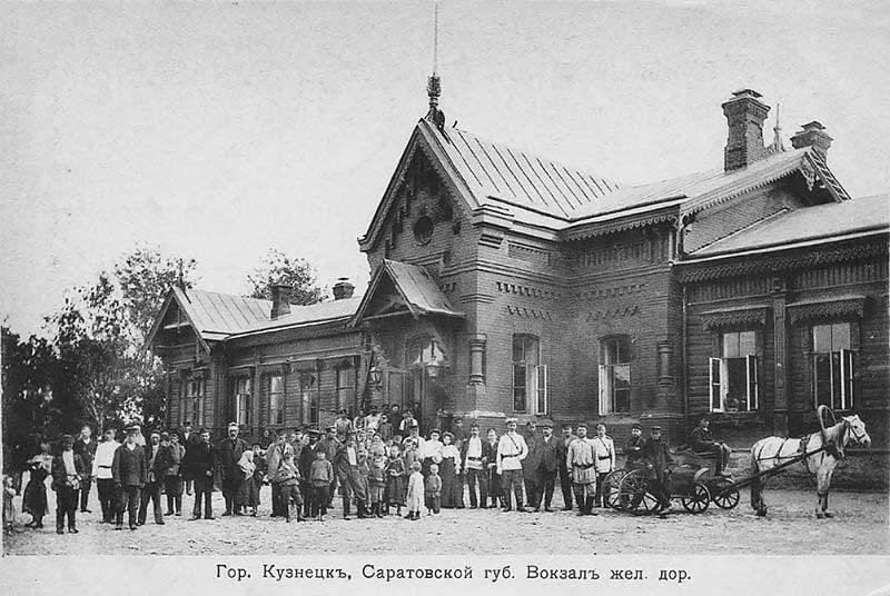 Кузнецк Вокзал железной дороги (архивное фото)