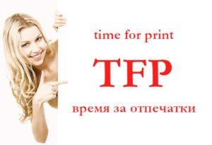 ТФП (tfp)