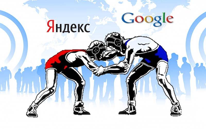 Яндекс гугл борьба за клиентов Yandex vs Google