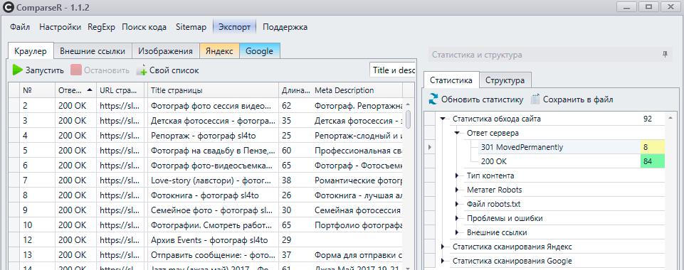 Comrarser программа для вебдизайнера